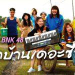 ไทบ้าน x BNK48